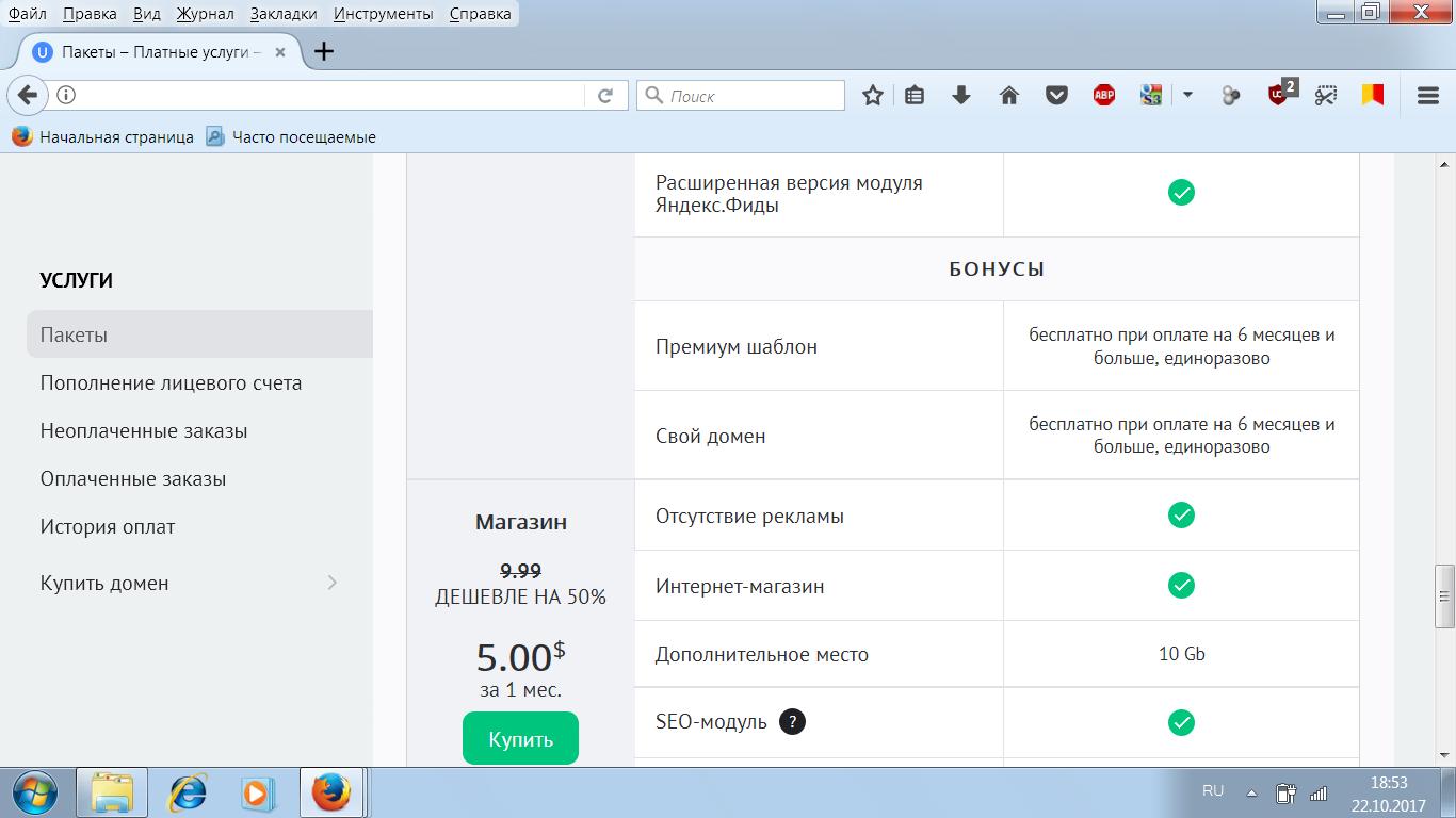 Тариф для сайтов на Юкоз Максимальный