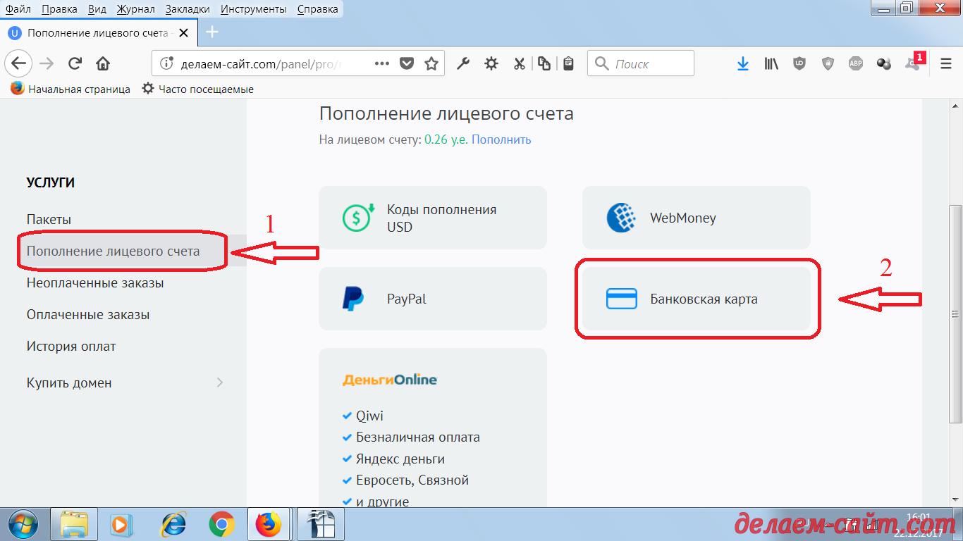 Пополнение лицевого счёта для сайта созданного в системе Юкоз