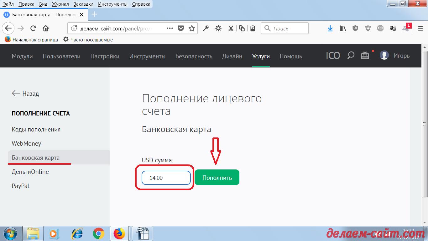 Пополнение лицевого счёта на сайте сделанном на Юкоз