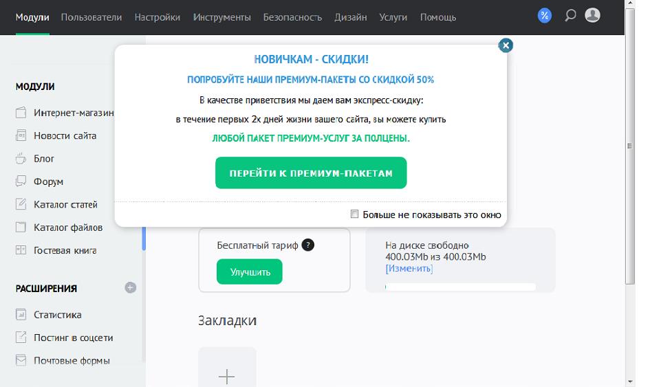 Панель управления сайтом на Юкоз