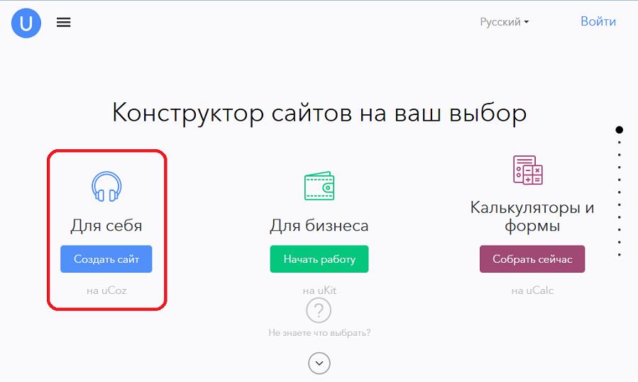 Страница регистрации сайта в системе Юкоз