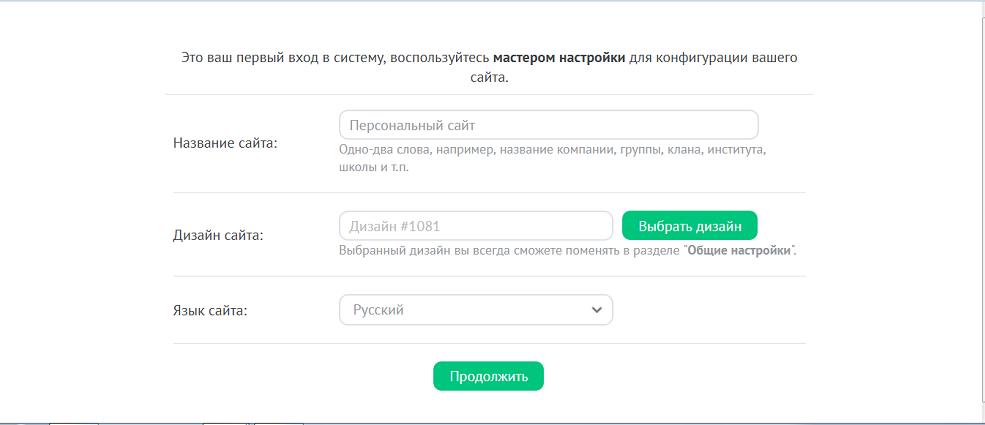 Первый вход в конструктор создания сайтов Юкоз
