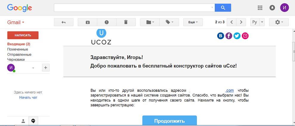 Письмо о регистрации сайта в системе Юкоз
