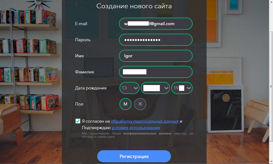 Регистрация в системе Юкоз