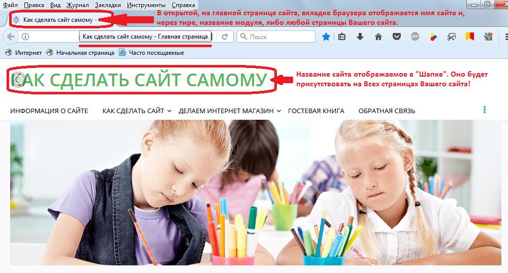 Название сайта отображаемое в открытой вкладке браузера
