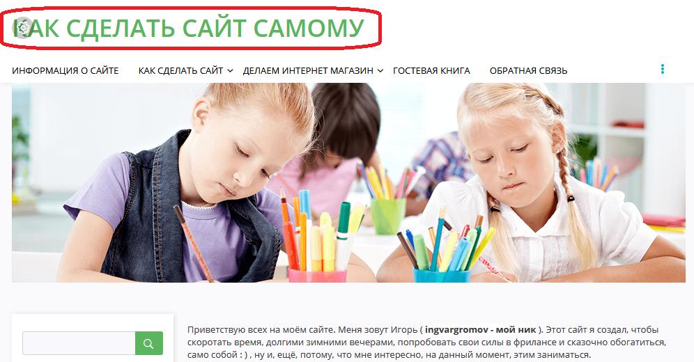 Новое имя сайта
