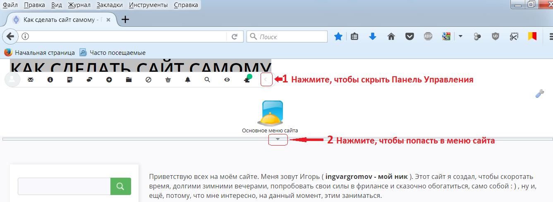 Меняем имя сайта на Юкоз с помощью Визуального конструктора