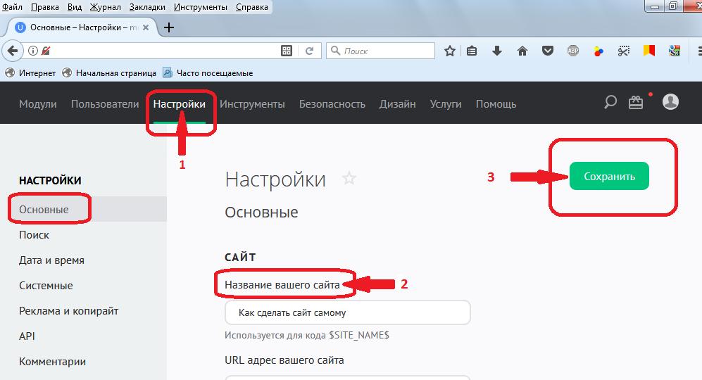 Смена названия сайта на Юкоз, через Панель Управления