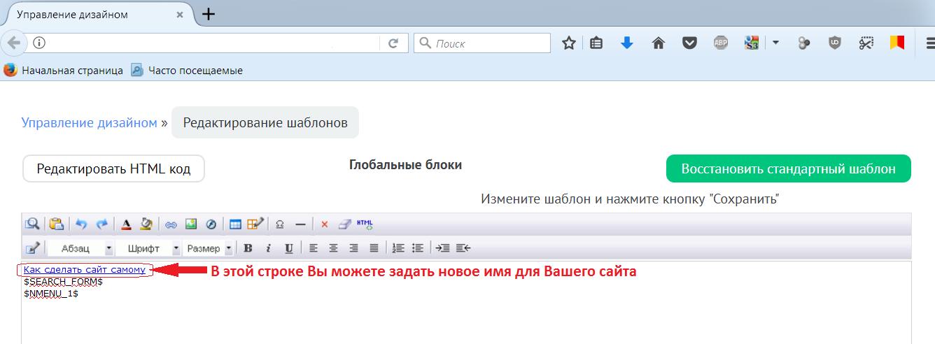 Меняем имя сайта на Юкоз в Визуальном редакторе