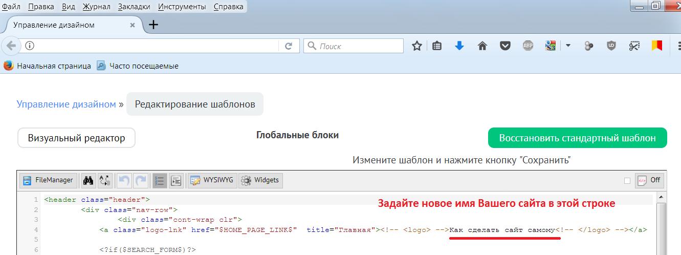 Как изменить имя сайта на Юкоз