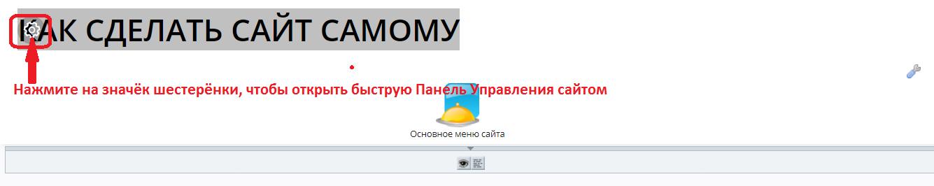 Смена имени сайта на Юкоз