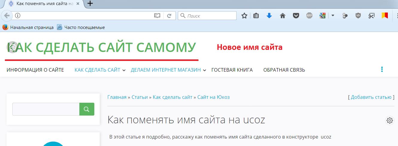 Замена имени сайта в шапке. Юкоз Визуальный Конструктор