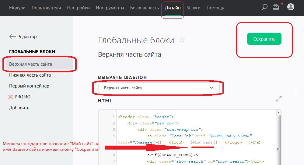 Имя сайта замена