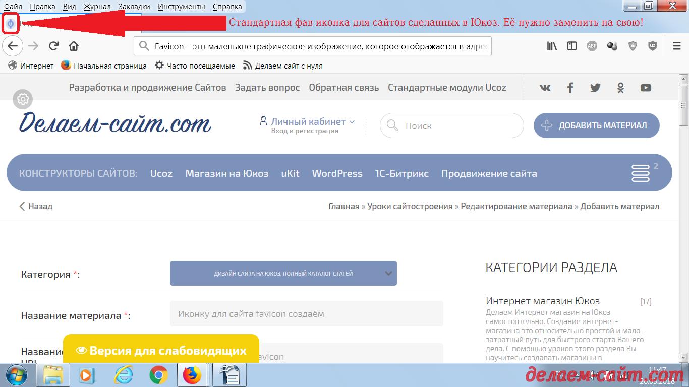 Стандартная фав иконка для сайтов сделанных в конструкторе Юкоз