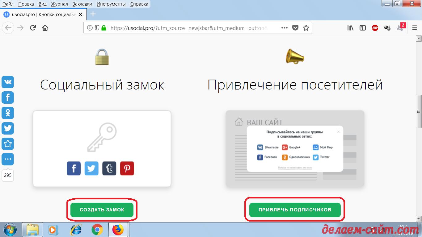 Приложения от разработчиков сервиса соц - бар