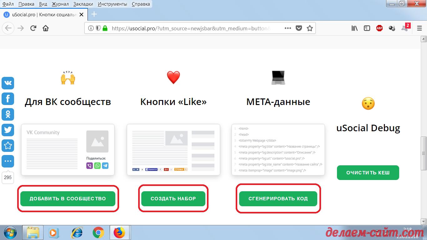 Все приложения от разработчиков сервиса социальных кнопок соц - бар