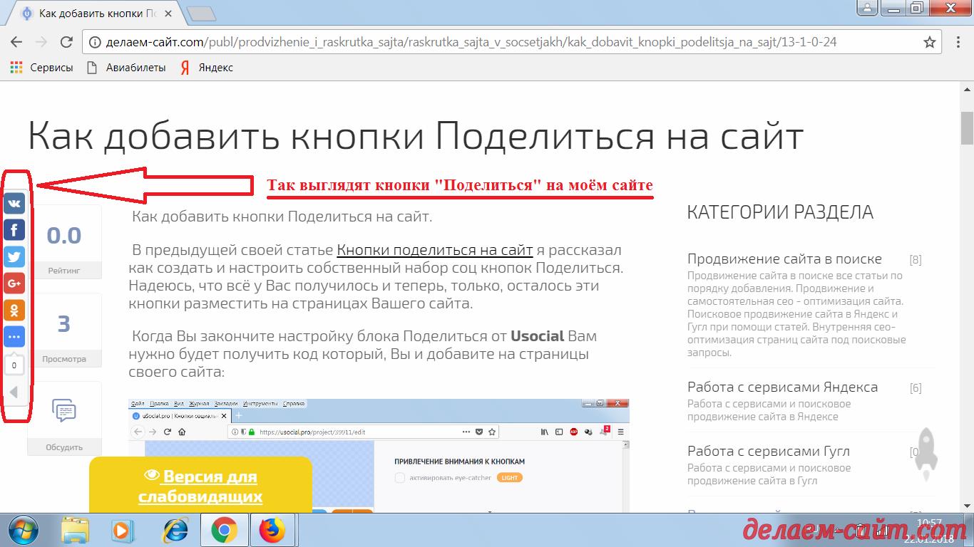 Так выглядят кнопки соц - бара на сайте