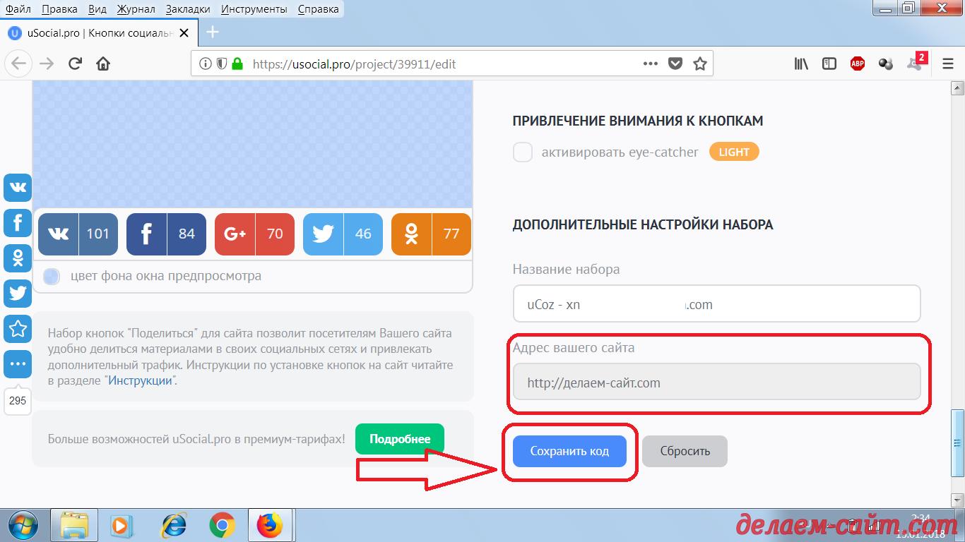 Вставка кода кнопок соц - бара на сайт