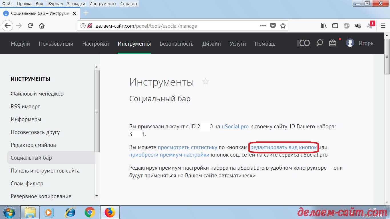 """Редактирование вида кнопок """"Поделиться"""""""