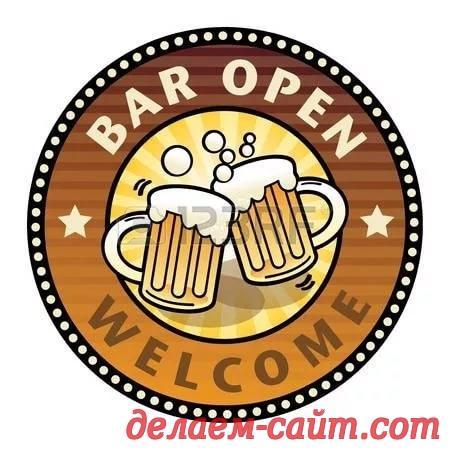Соц - бар открыт