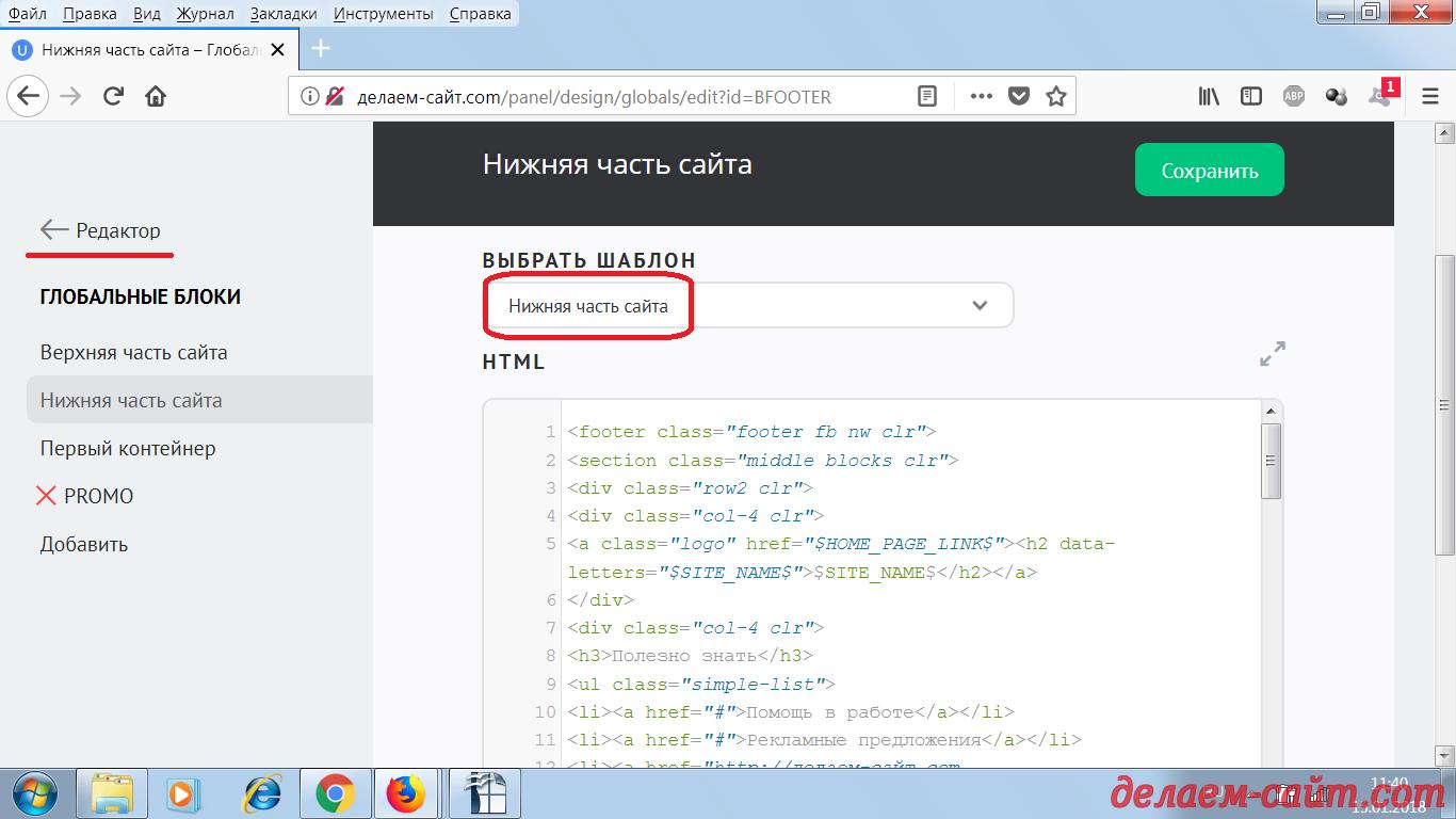 """Вставка кода кнопок """"Поделиться"""" соц - бара на сайт"""