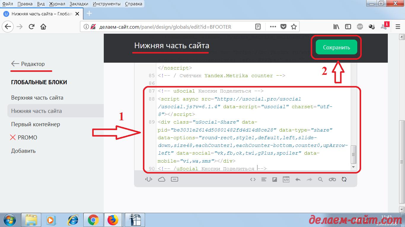 Кнопки соц - бара код для вставки на сайт