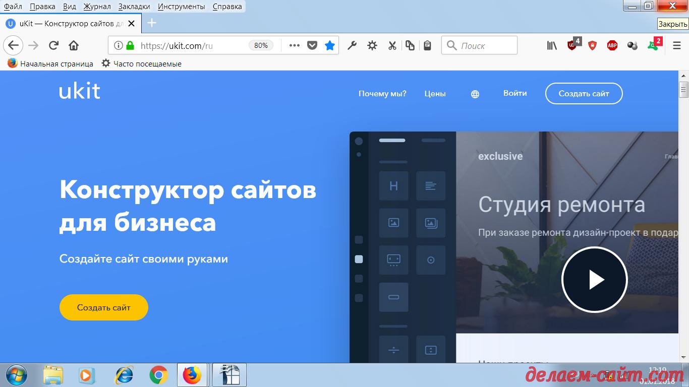 Создание сайта для бизнеса в конструкторе uKit